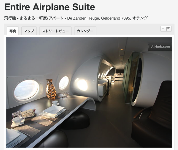 TeugeのEntire Airplane Suite