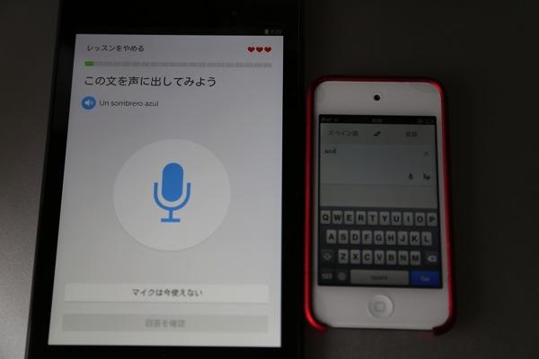 Duolingo(左)とGoogle翻訳(右)を並べて勉強しています