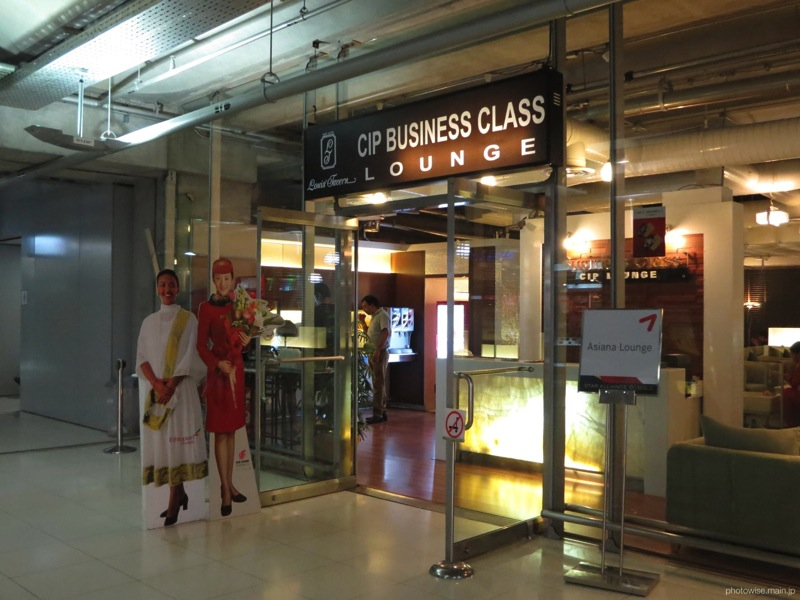 CIP BUSINESS CLASS LOUNGE