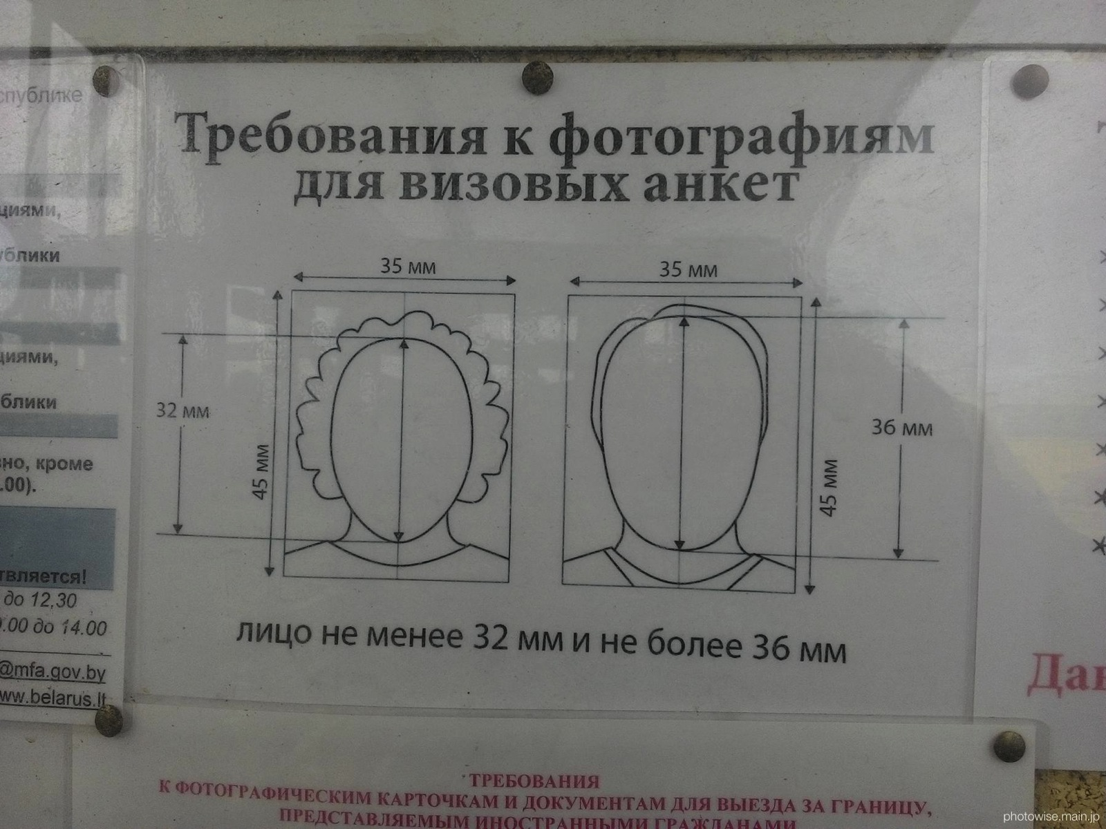 ベラルーシビザ写真サイズ