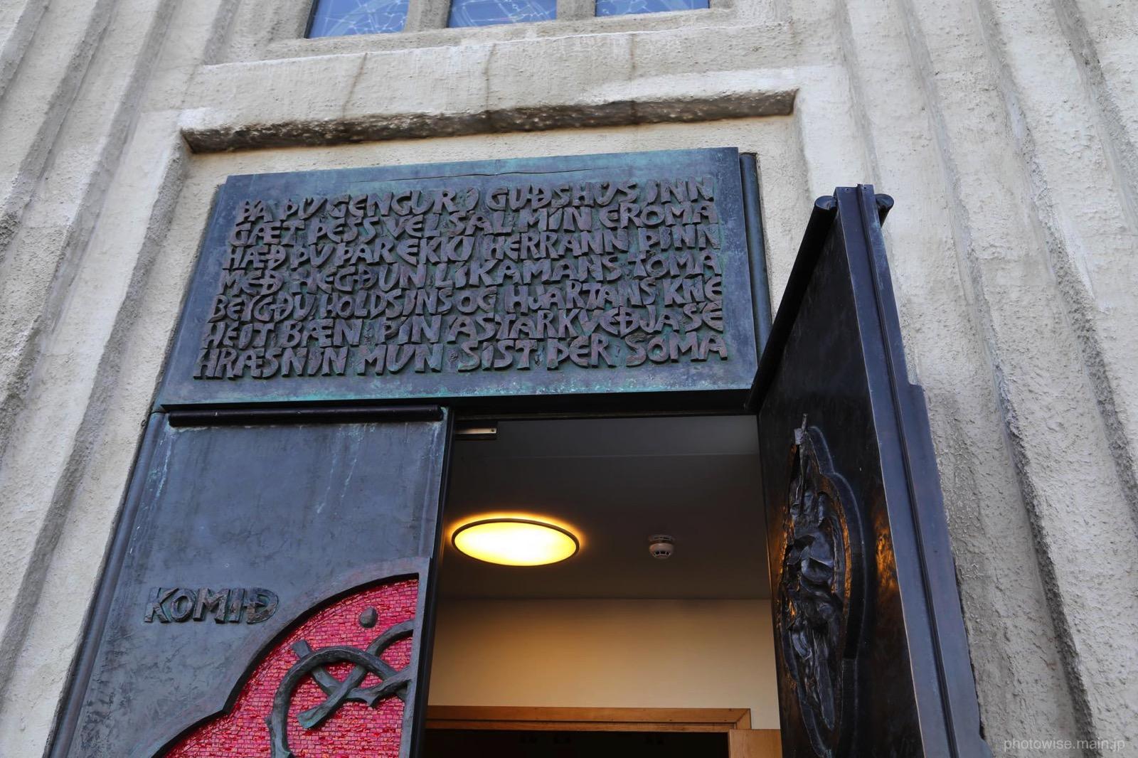 入口に取り付けられた銅板