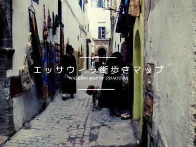 blogエッサウィラ街歩きマップ