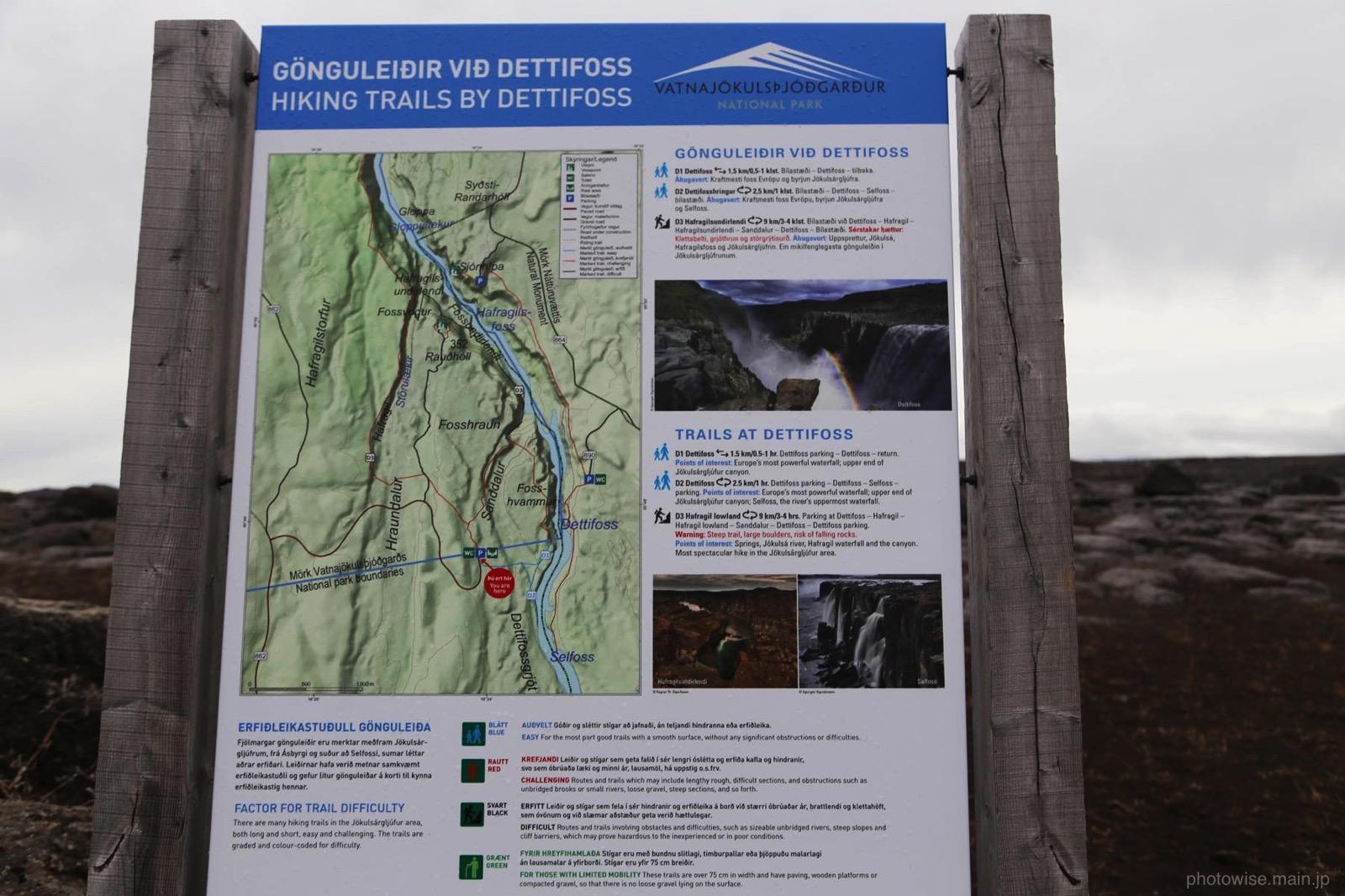 detifoss_hikingtrail