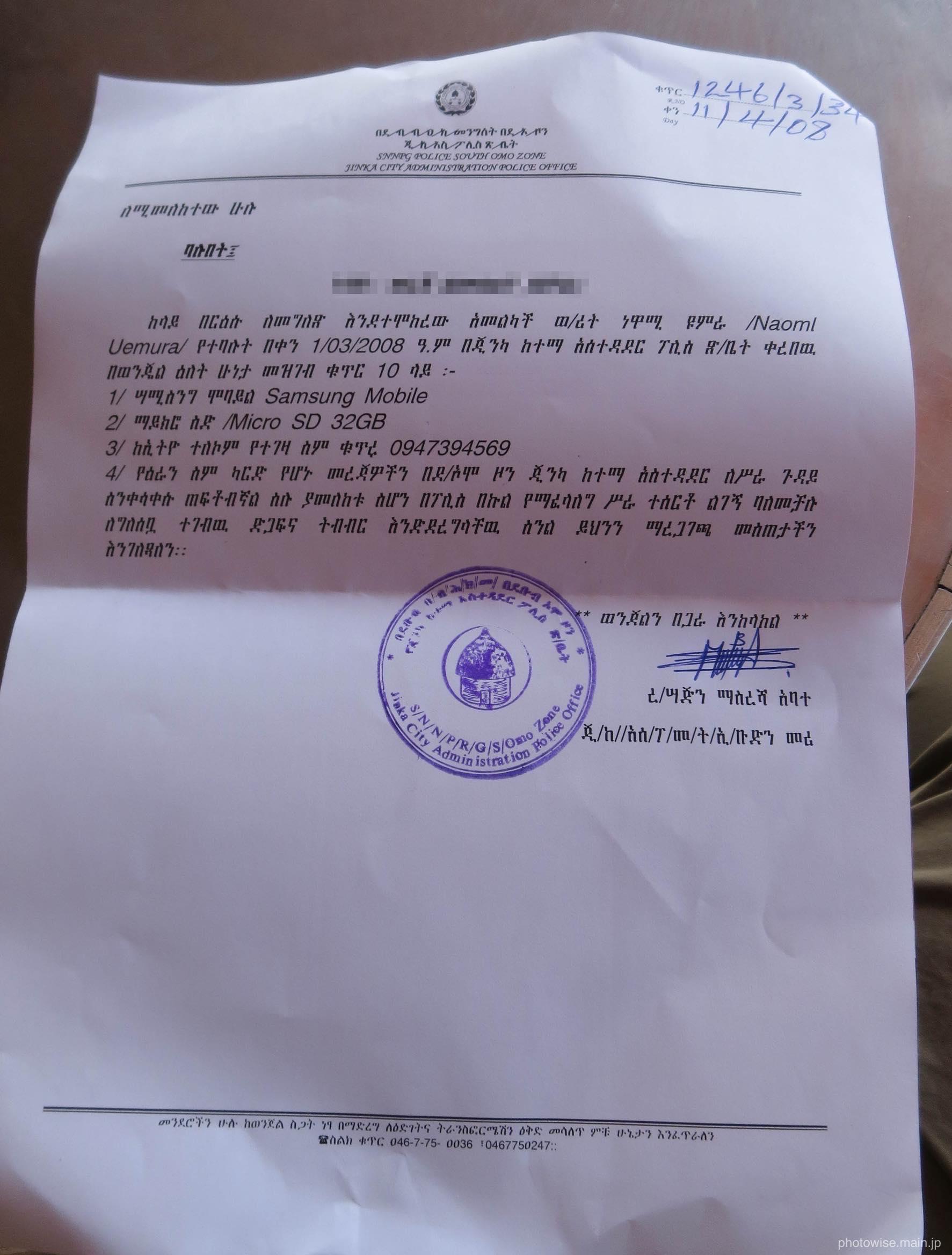 エチオピアのポリスレポート