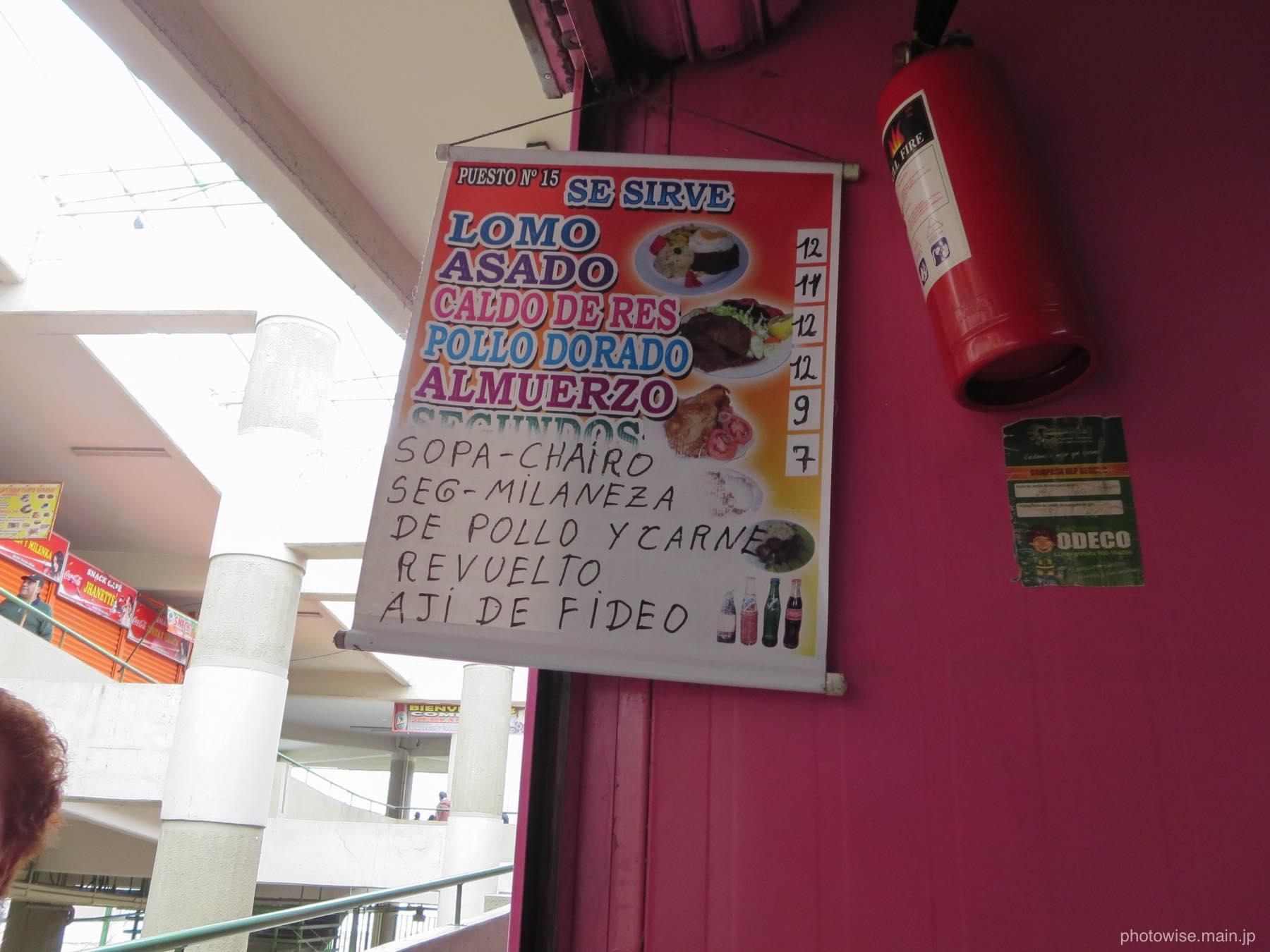 メルカドの飲食店