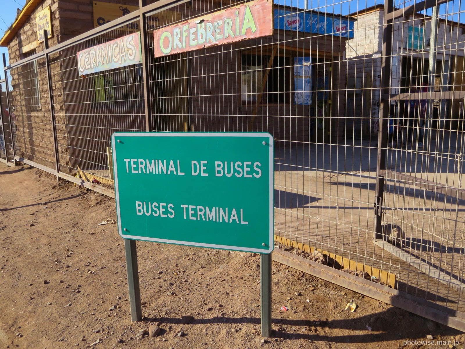 アタカマのバスターミナル