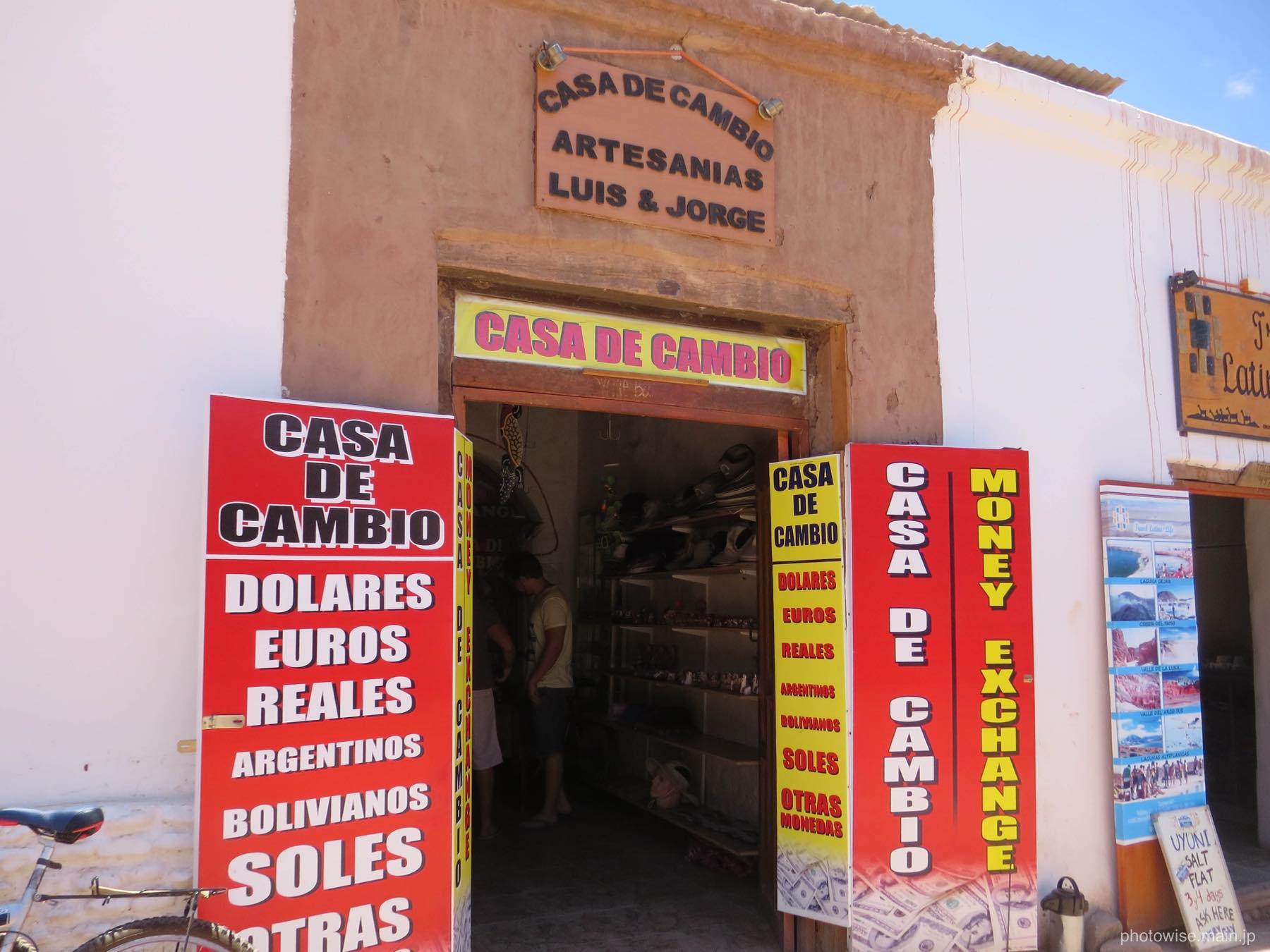 トコナオ通りの両替所