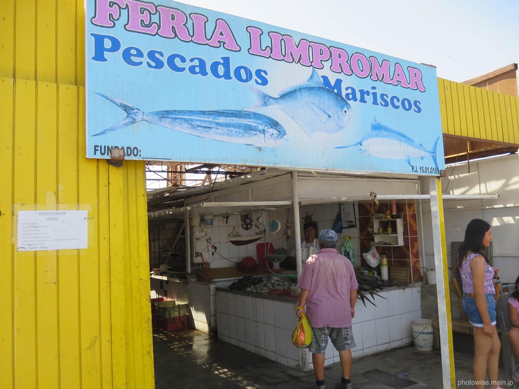 アリカの漁港マーケット