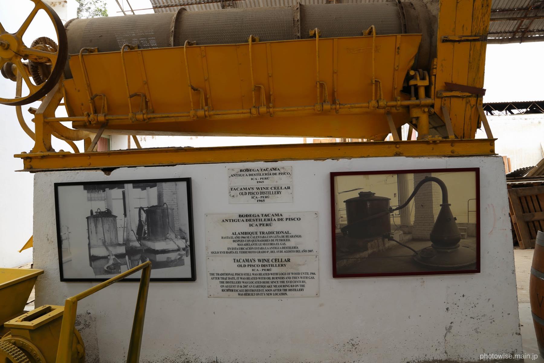 ピスコの蒸留機