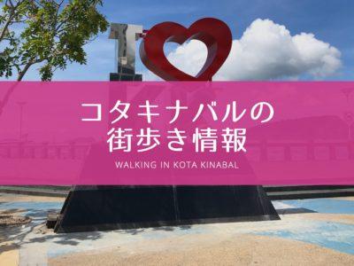 blogwalkinginkotakinabal