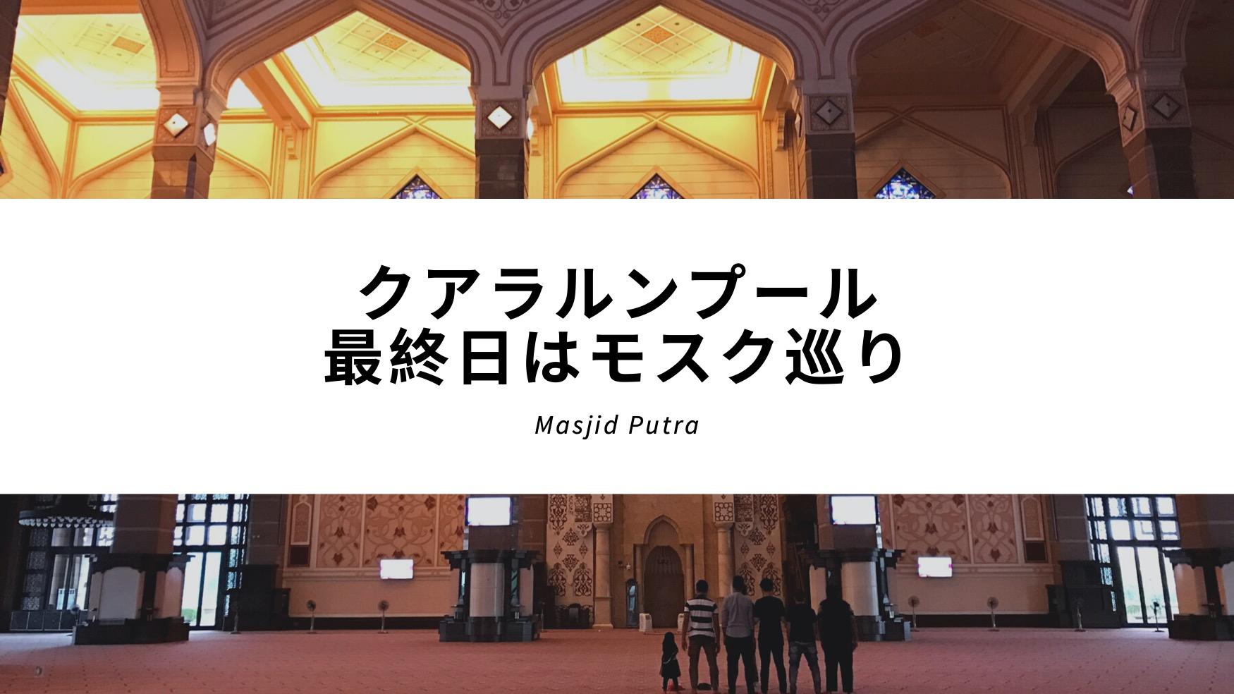 blogクアラルンプール最終日はモスク巡り