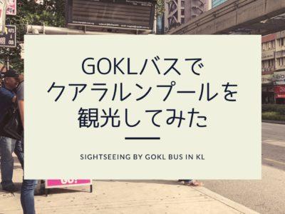 blogGOKL