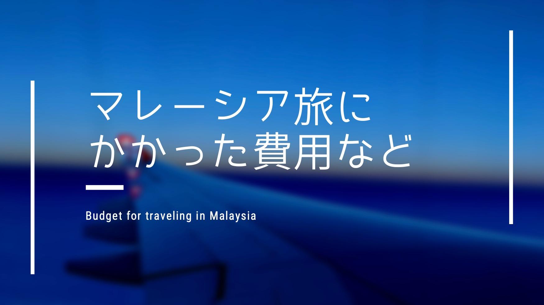 blog_マレーシア旅にかかった費用など