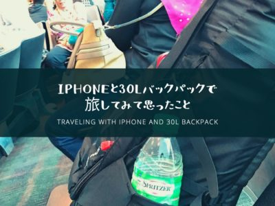 blog_iphoneand30Lbackpack