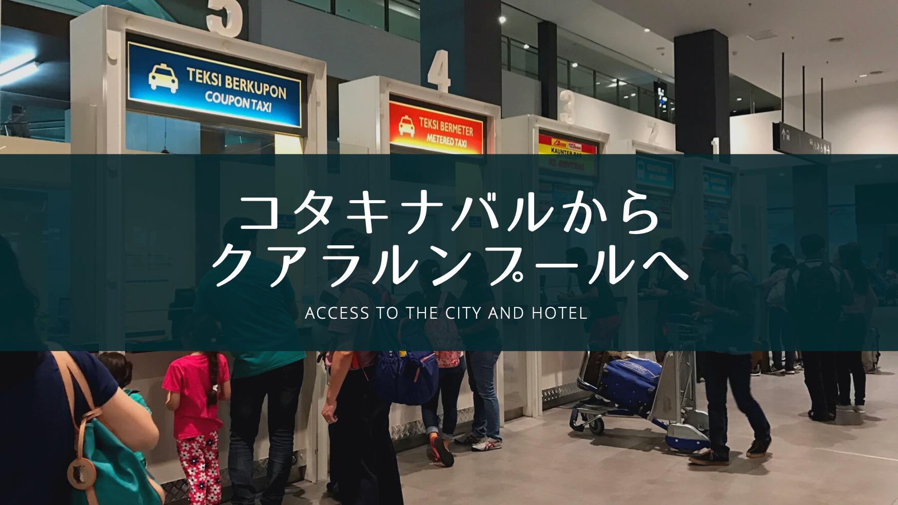 blogaccesstothecityandhotel