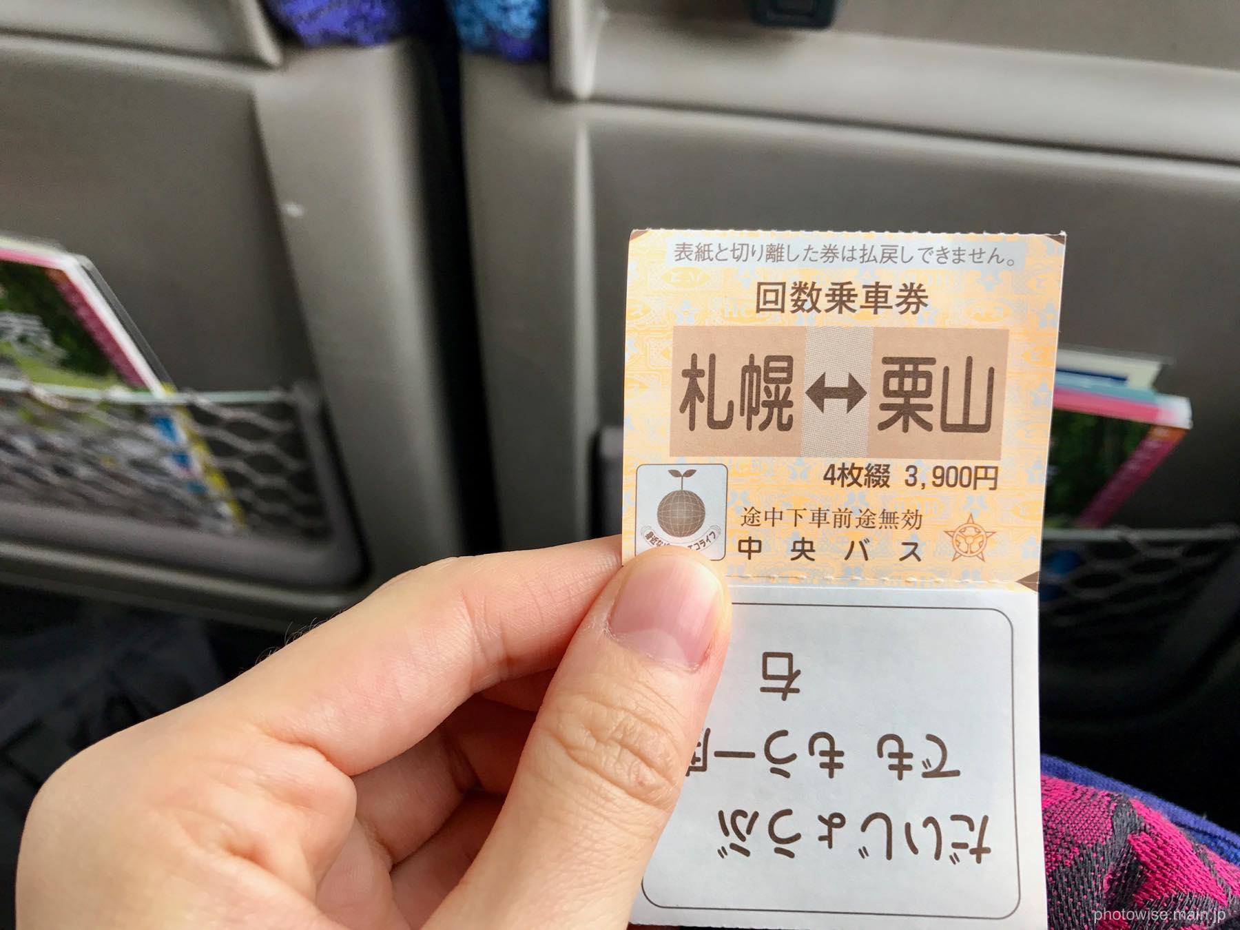 バス回数券