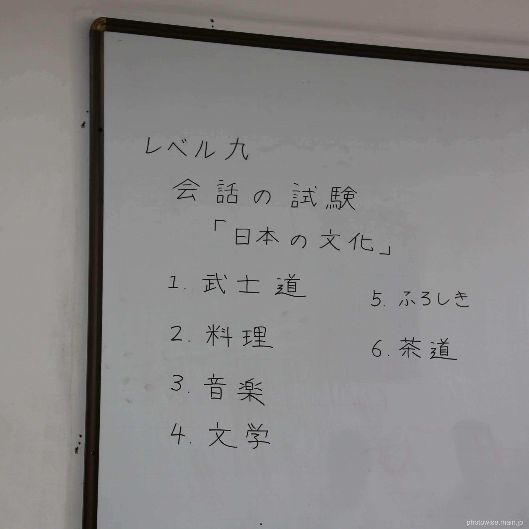 会話の試験