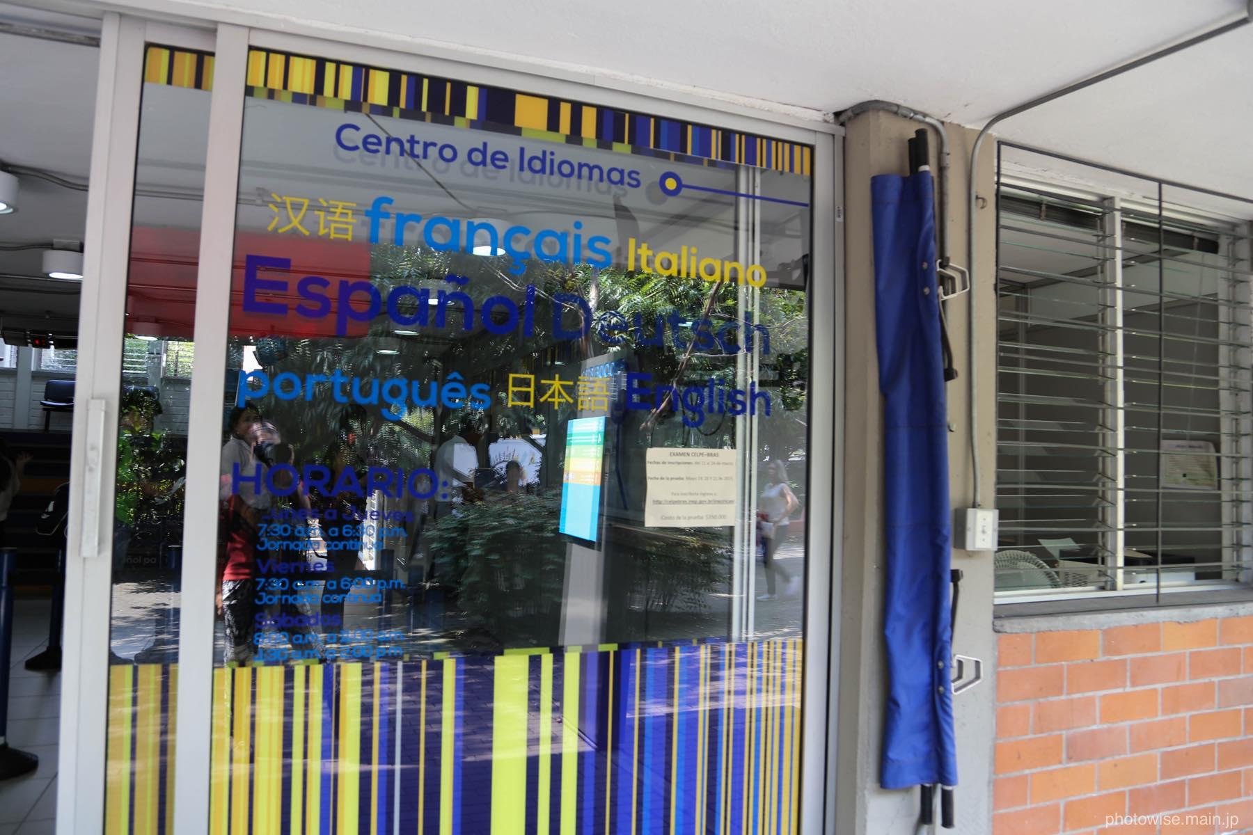 多言語センター2