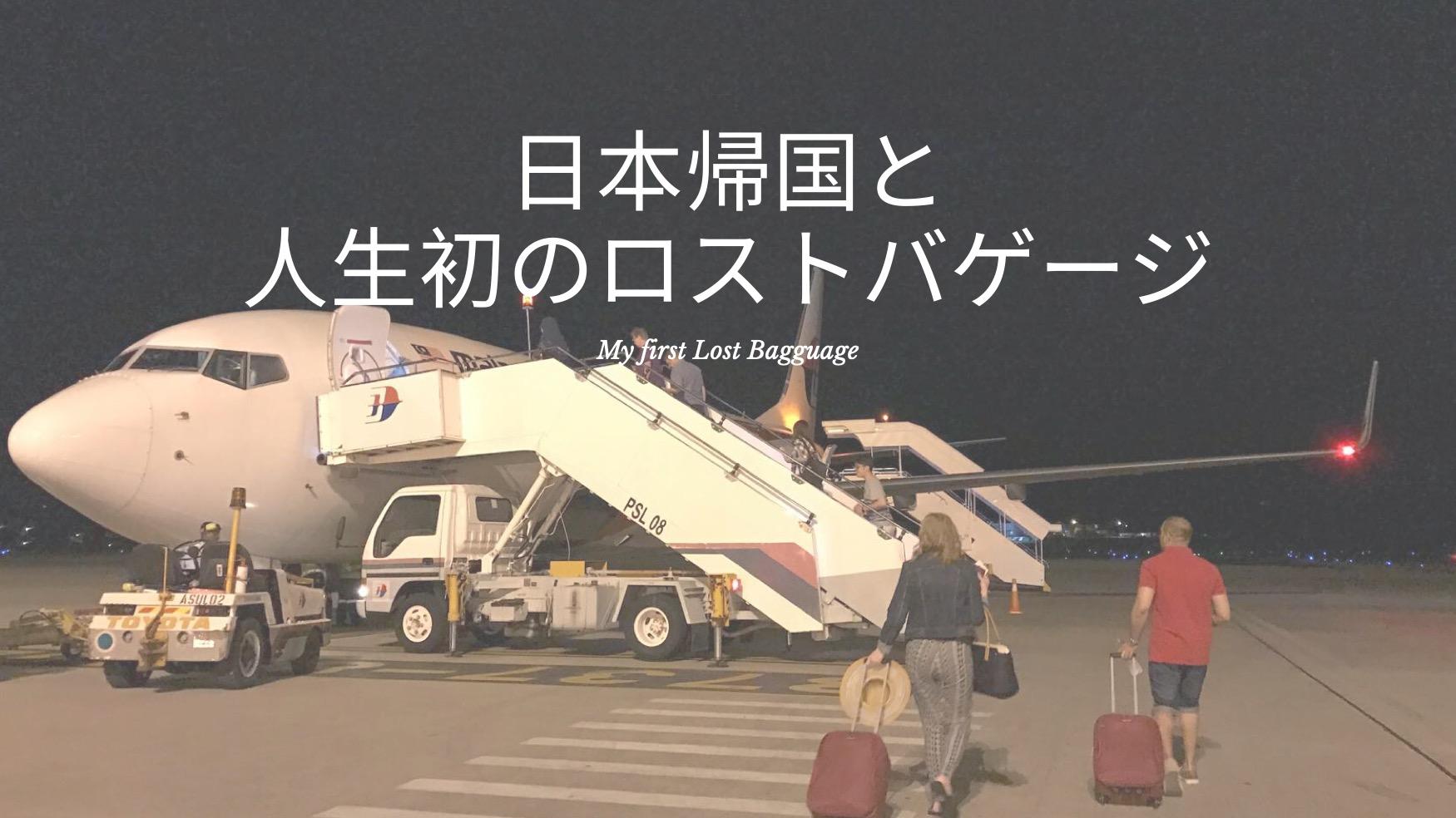 blog日本帰国と人生初のロストバゲージ