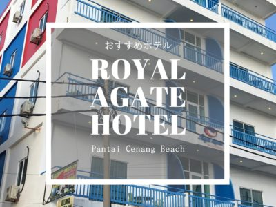 blogRoyal Agate Hotel