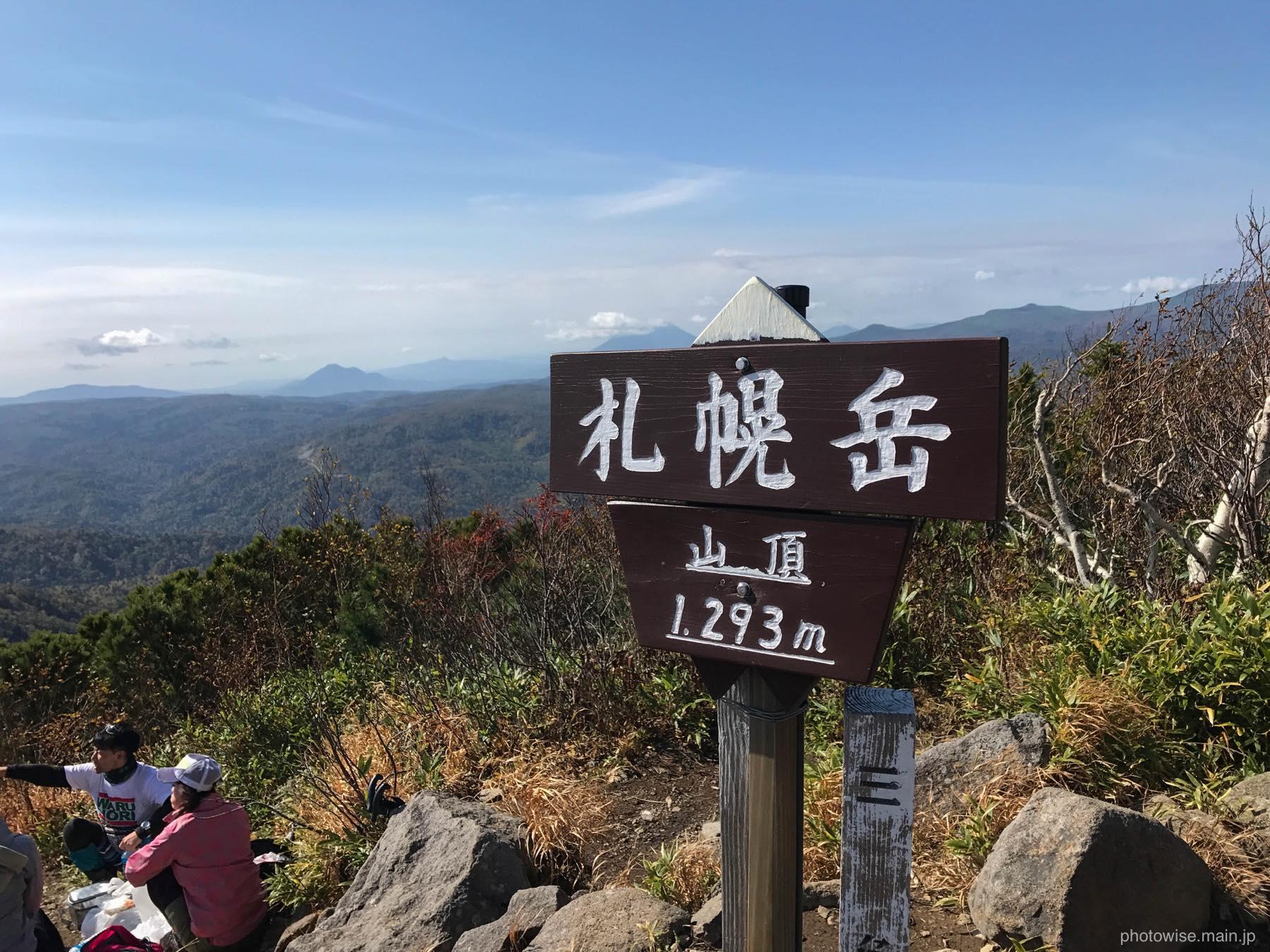 札幌岳頂上