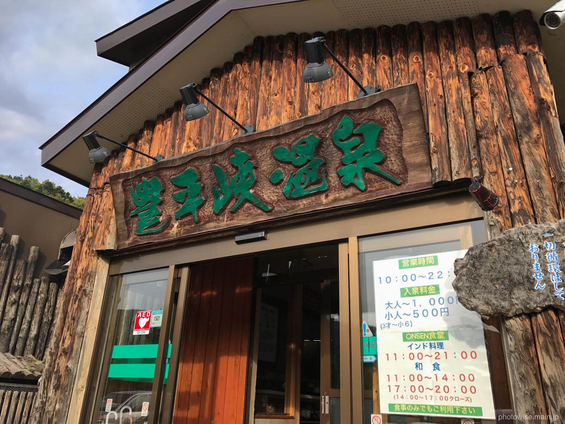豊平峡温泉入口
