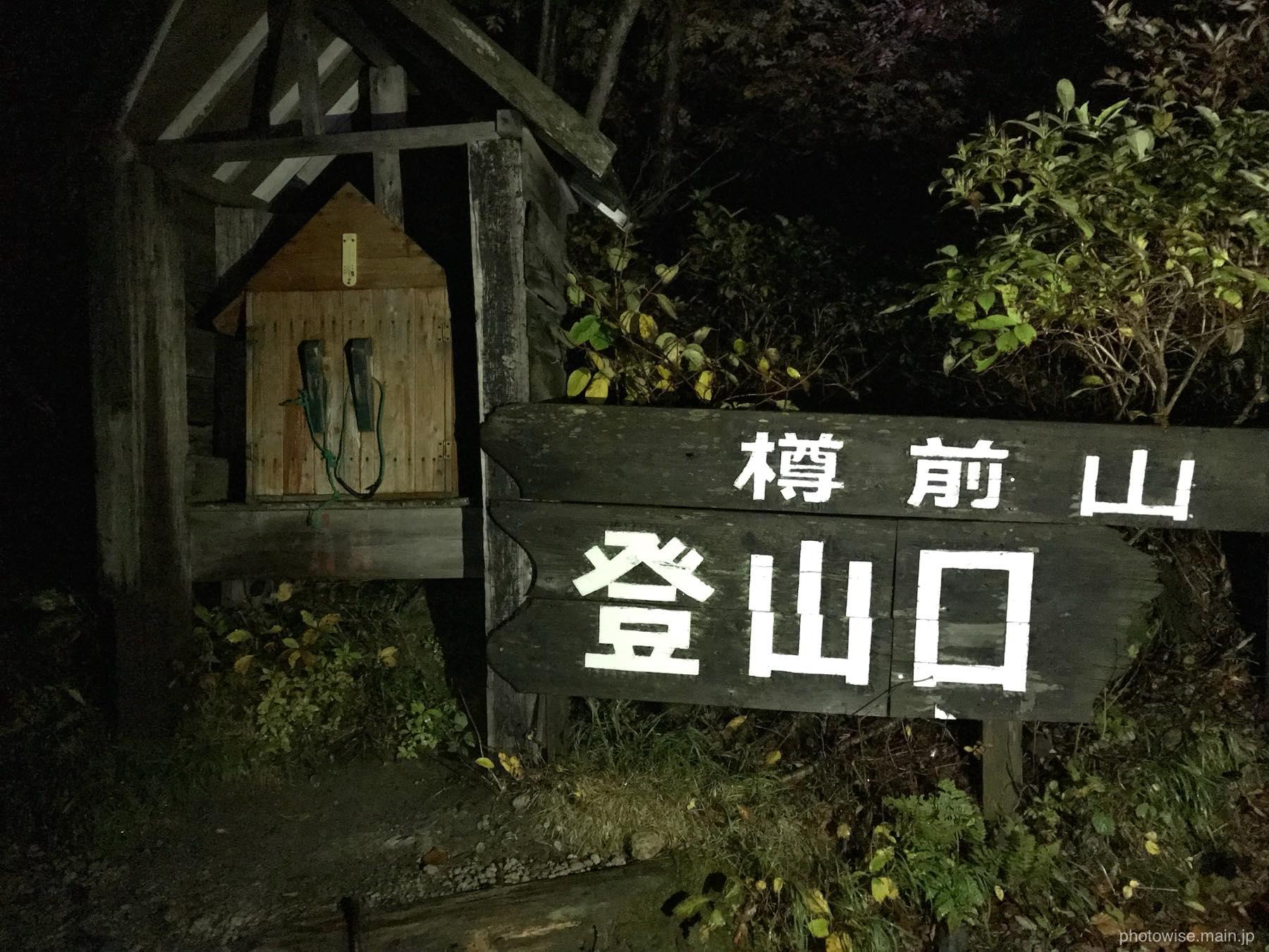 樽前山7合目入山