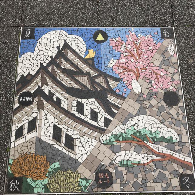 名古屋城付近のタイル