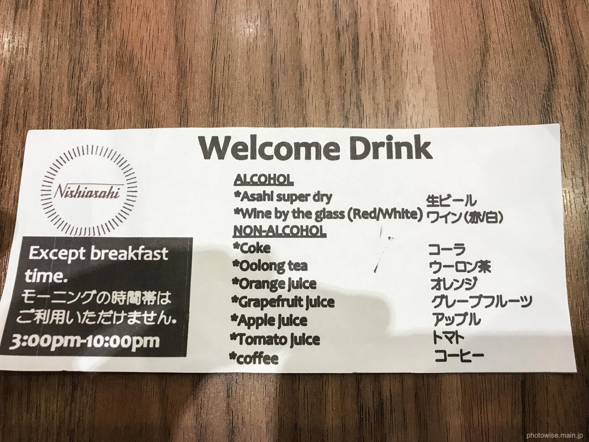 welcome drink