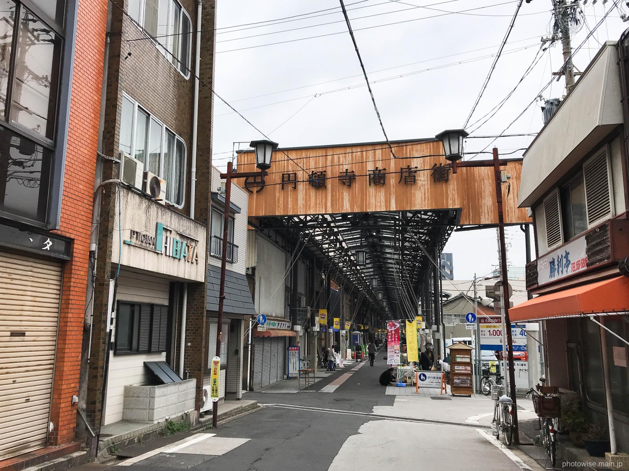 円頓寺商店街