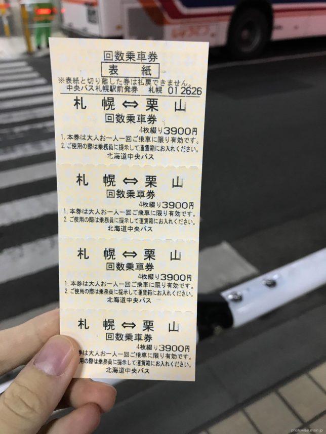 栗山町へのバス回数券