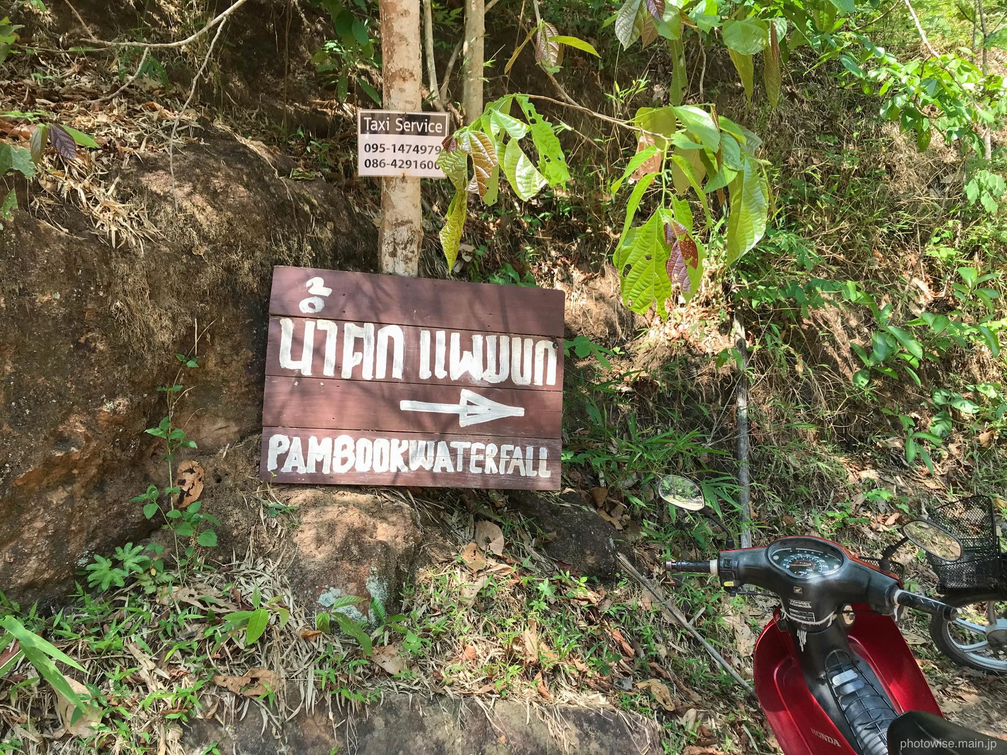 PAMBOOK WATERFALL駐輪場