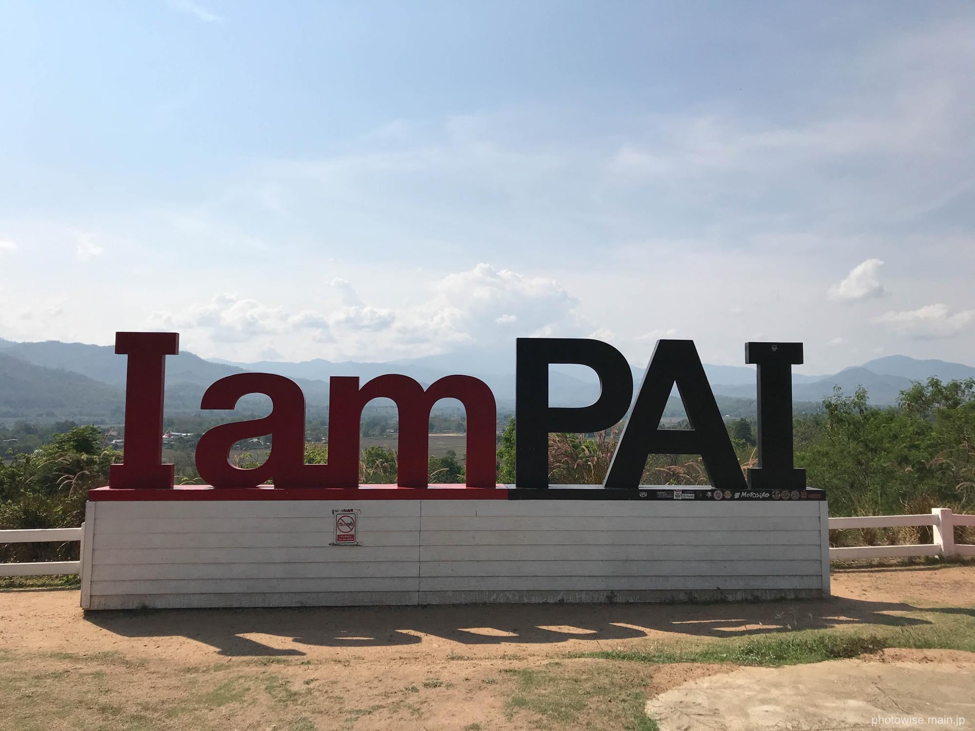 I am Pai