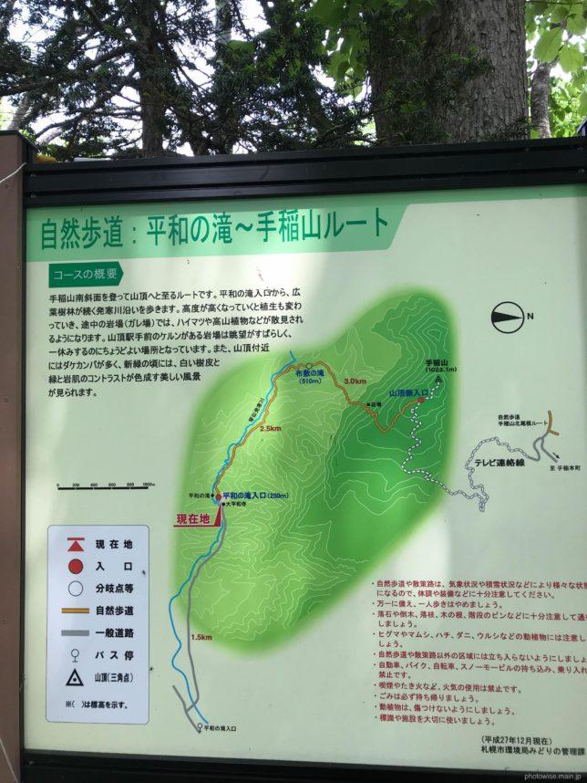 平和の滝コース