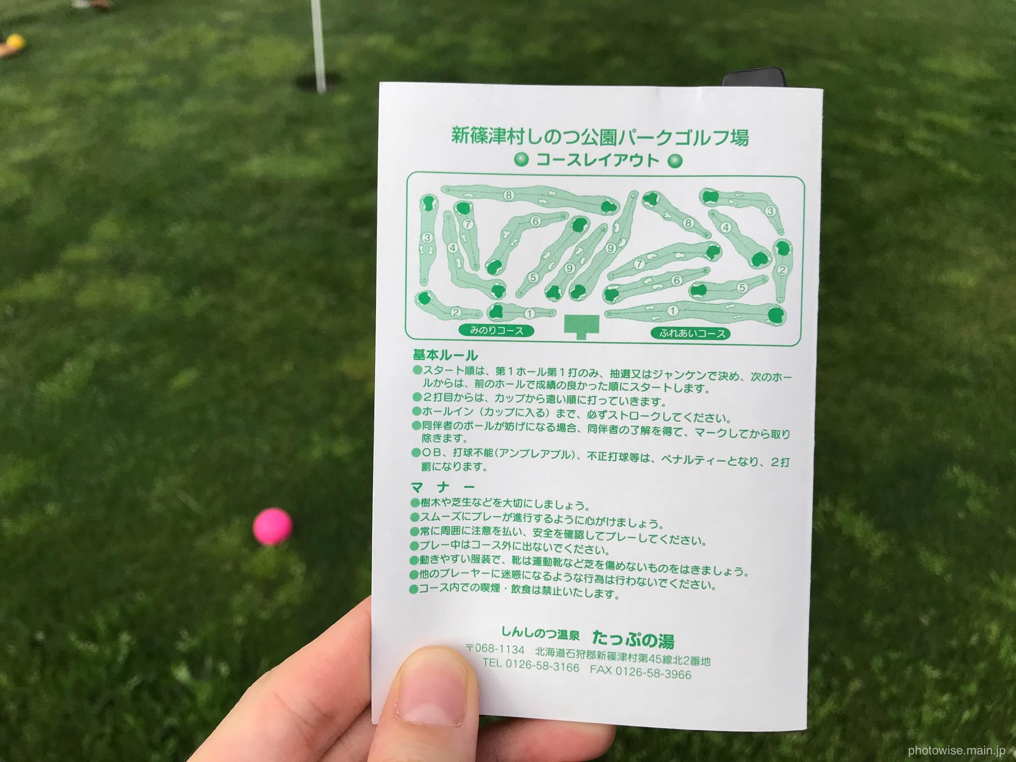 しんしのつパークゴルフ