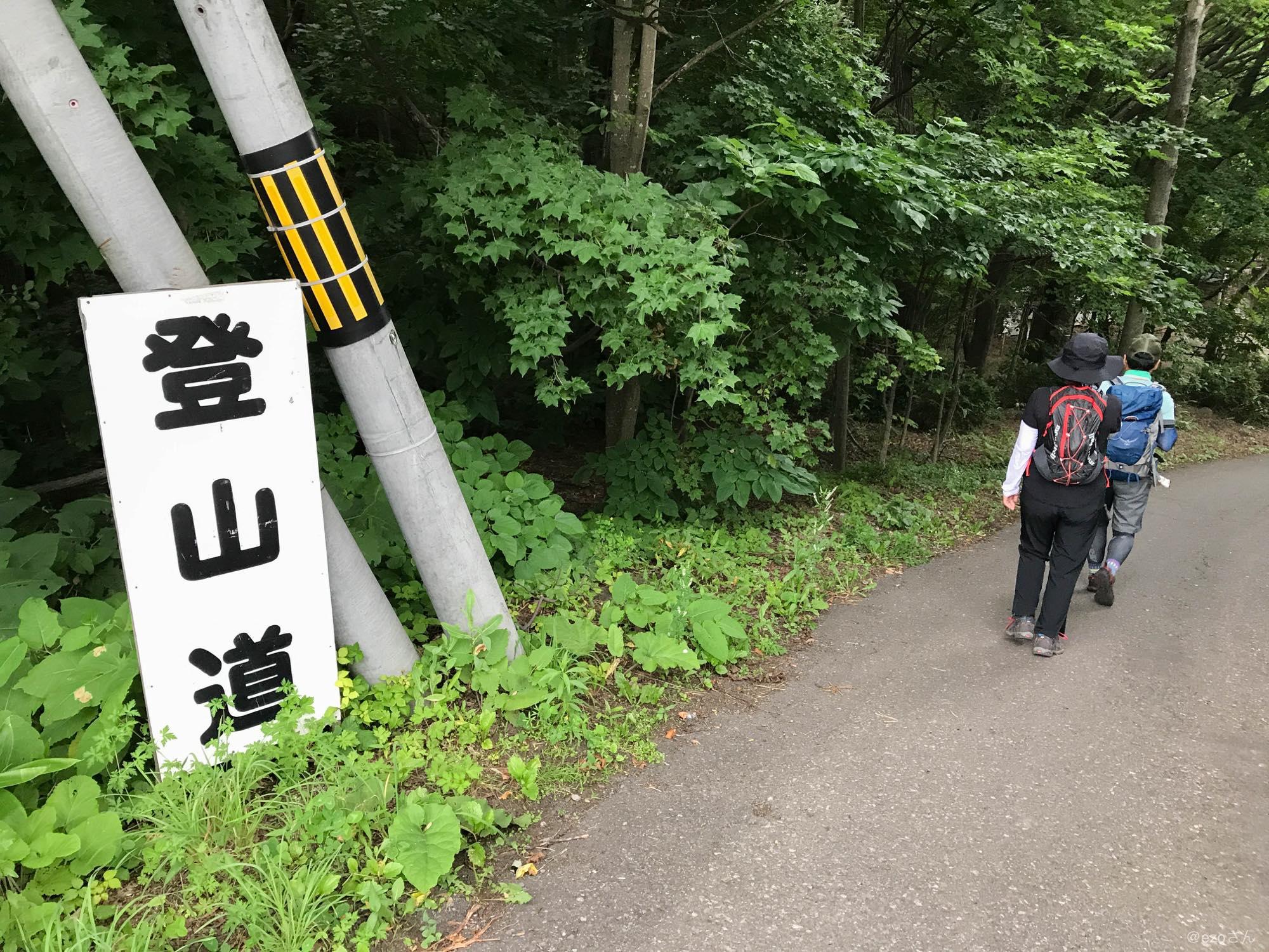 藻岩スキー場登山道入口