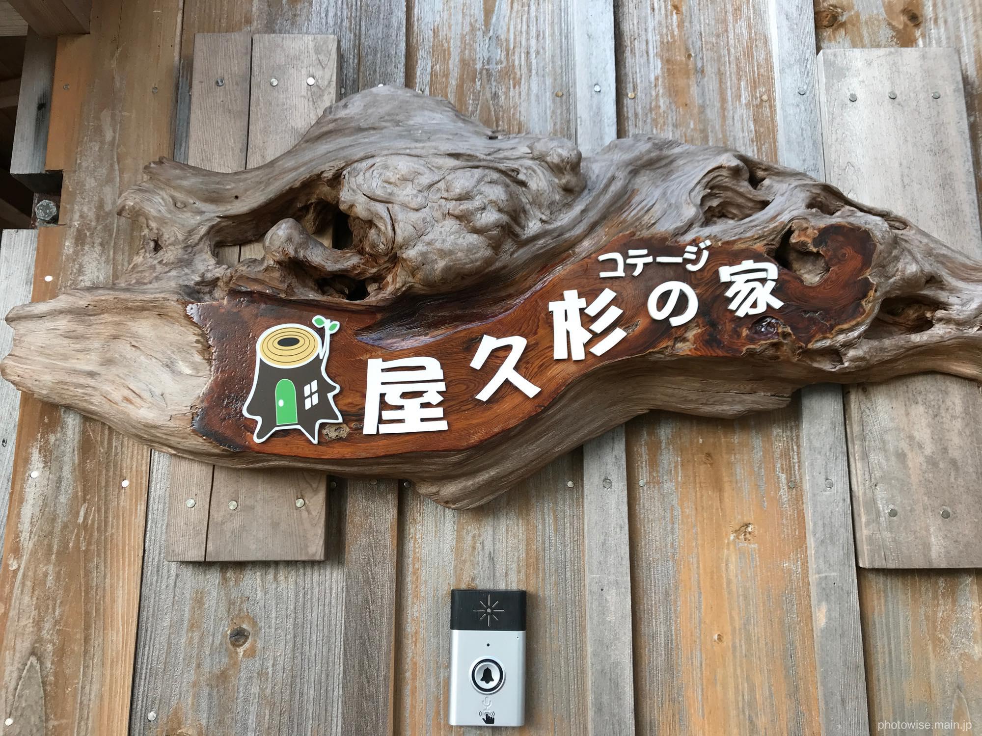 屋久杉の家看板
