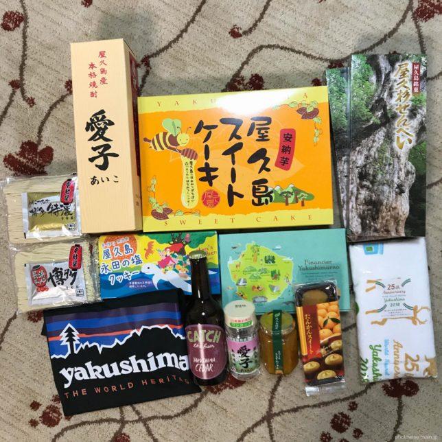 屋久島旅行のお土産