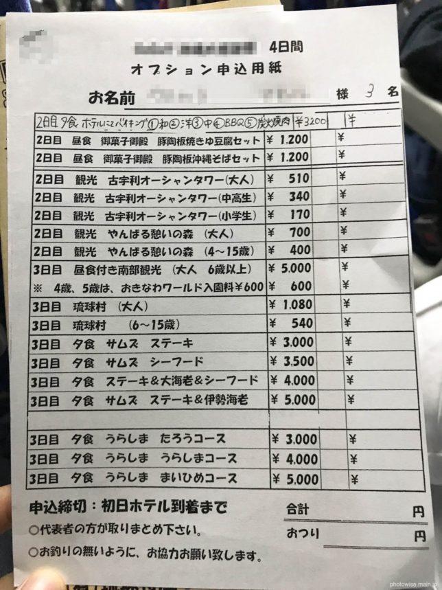 ツアーオプション価格表