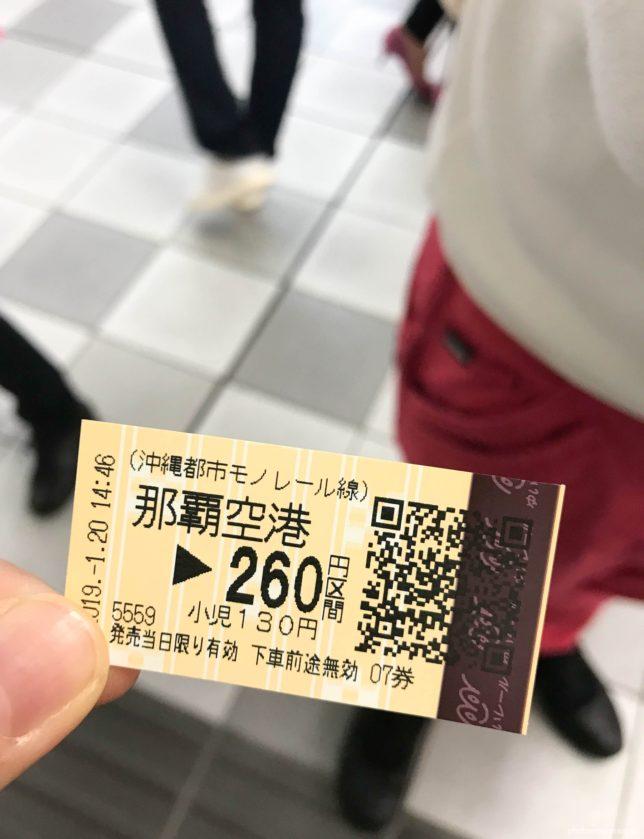ゆいレールきっぷ