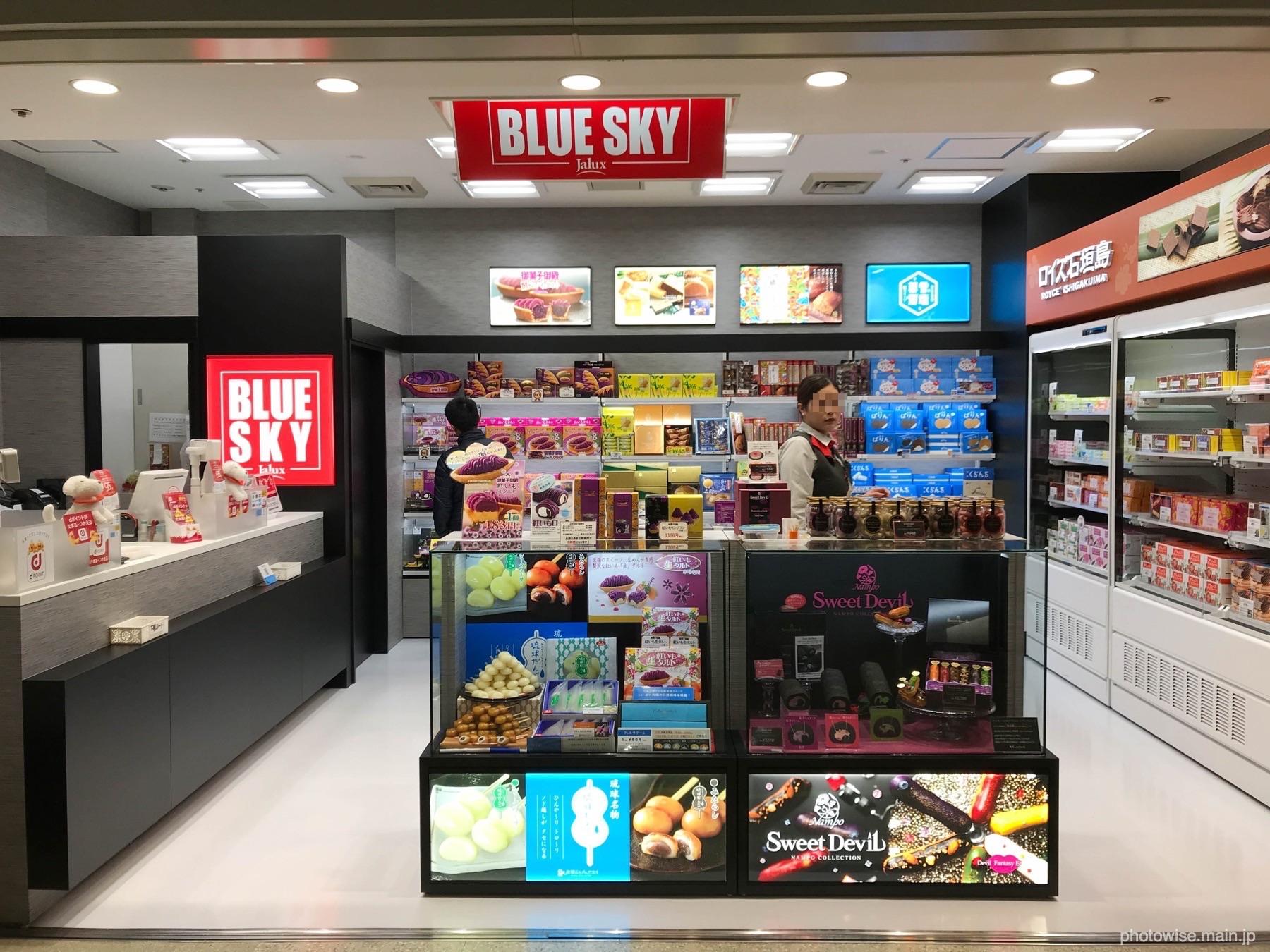 Bluesky那覇空港店