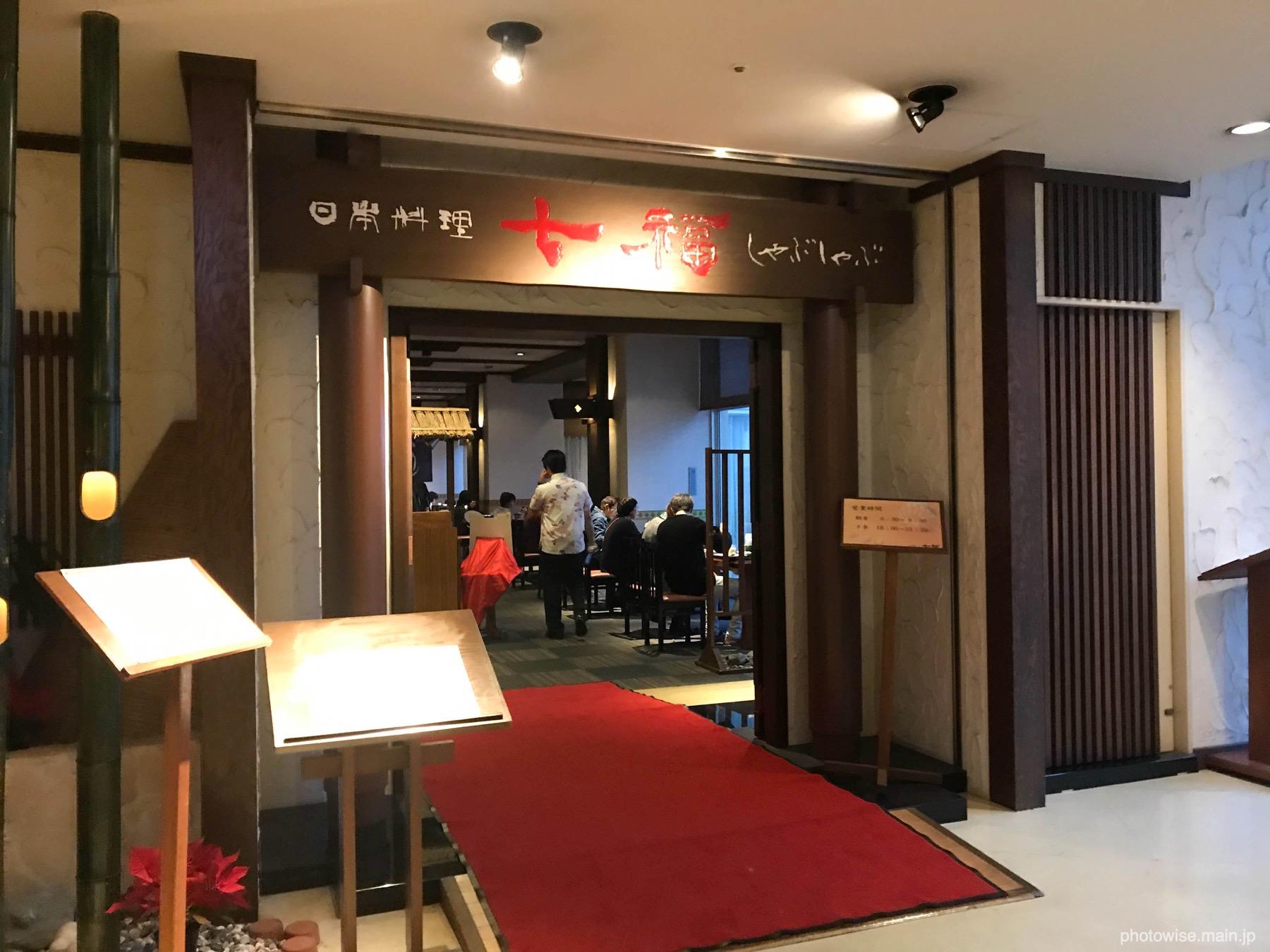 谷茶ベイの和食レストラン