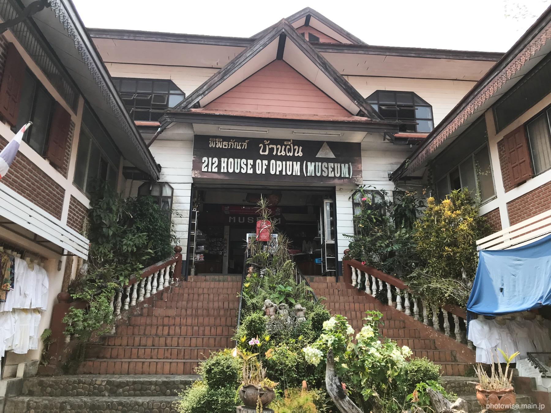 麻薬阿片博物館