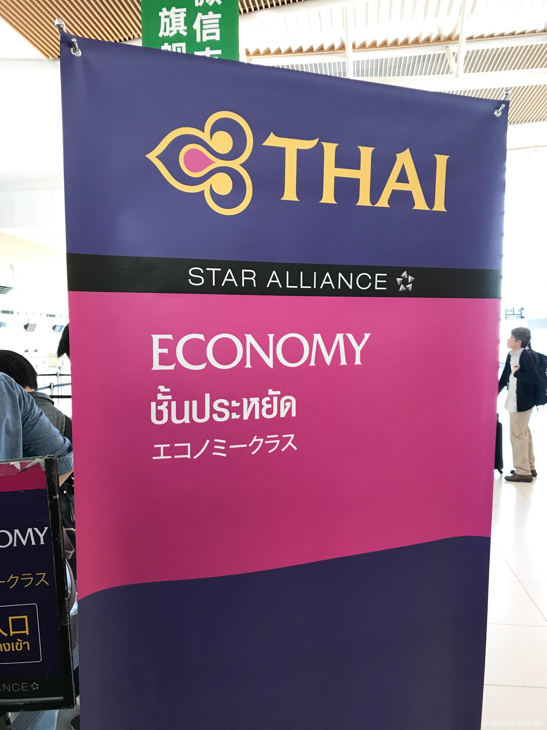 Thaiairチェックインカウンター