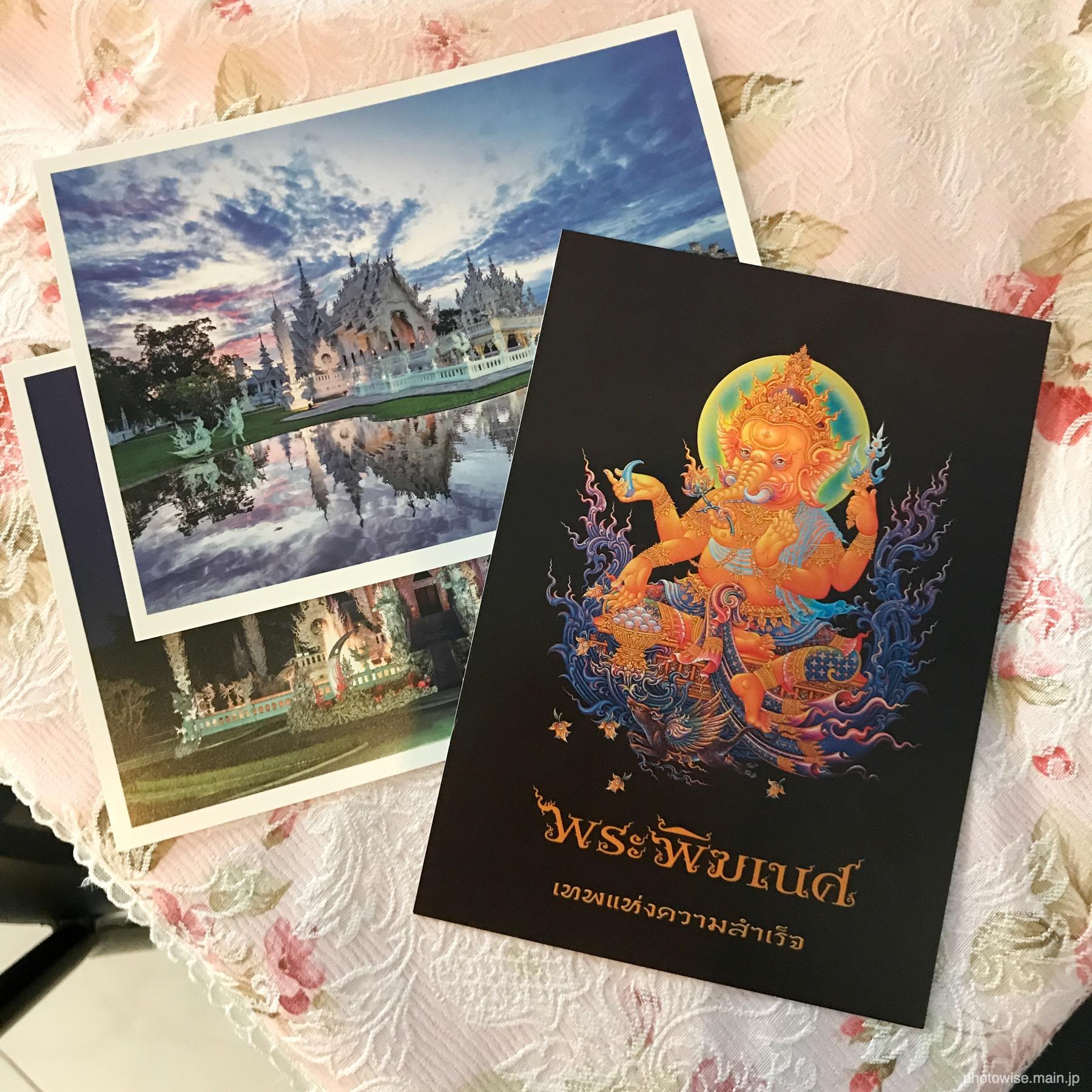 ワットロンクンのポストカード
