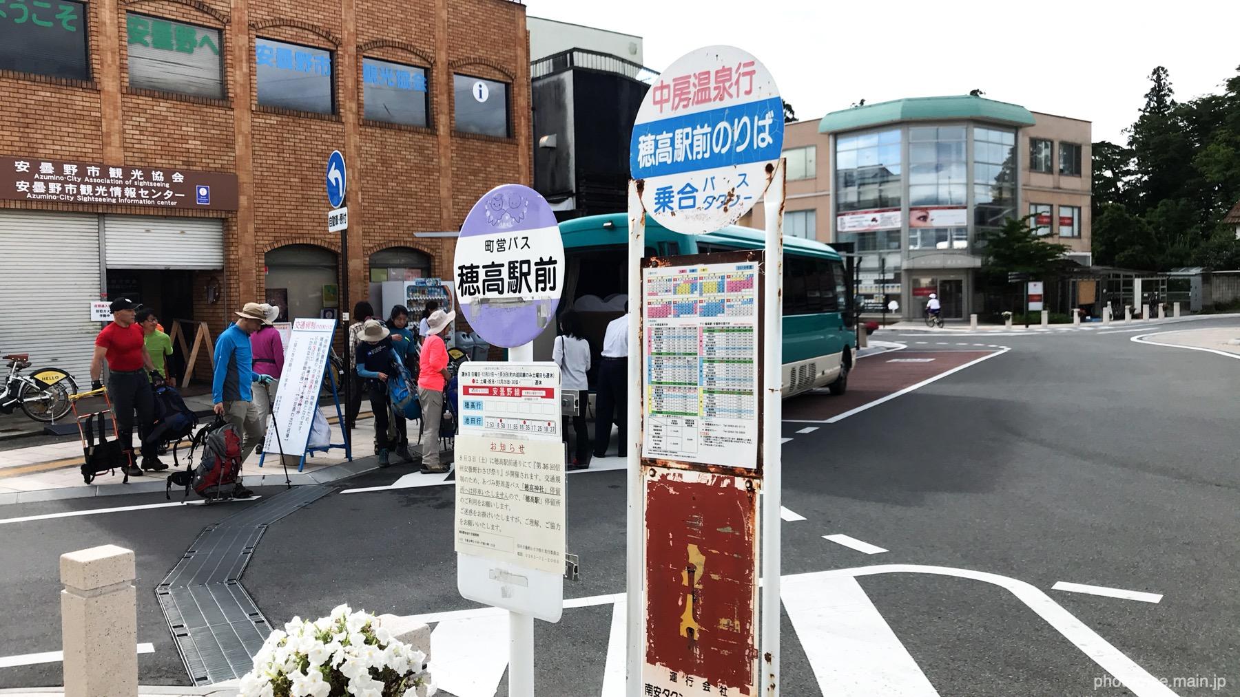 中房温泉行きのバス