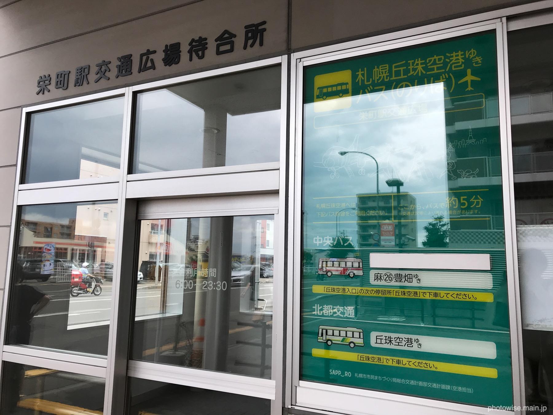 栄町の丘珠空港行きバス乗り場