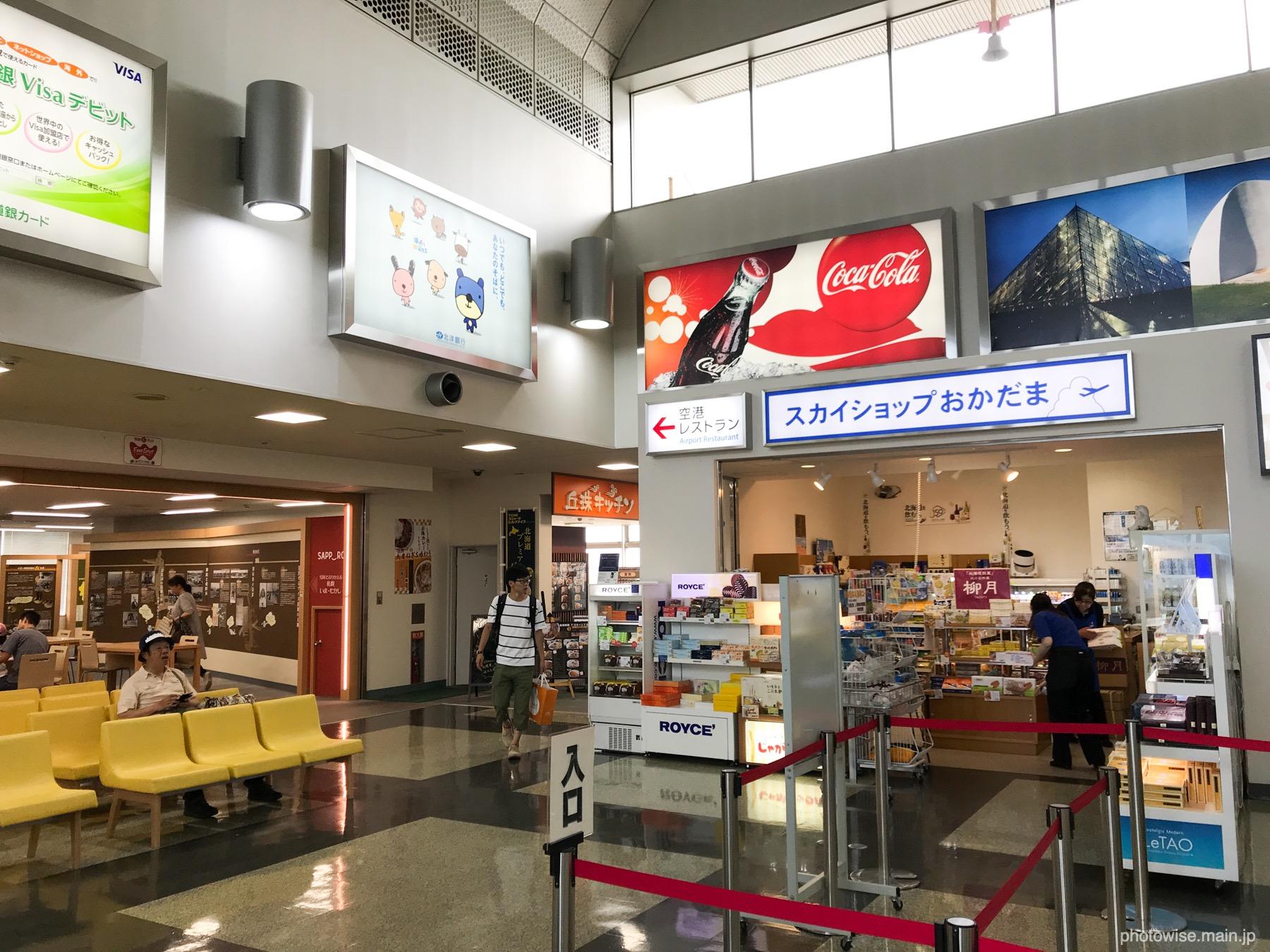 丘珠空港2F