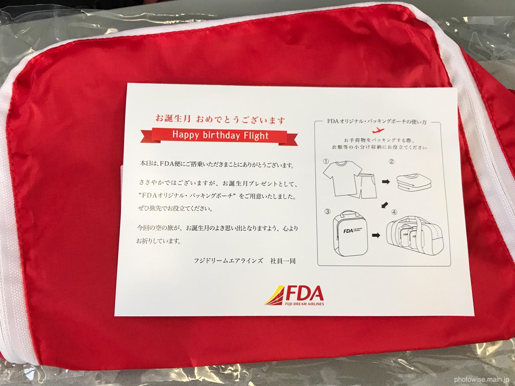 FDAオリジナルパッキングポーチ