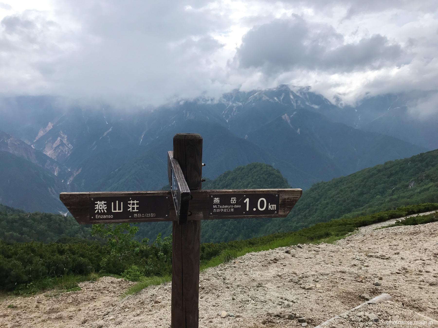 燕岳荘に到着